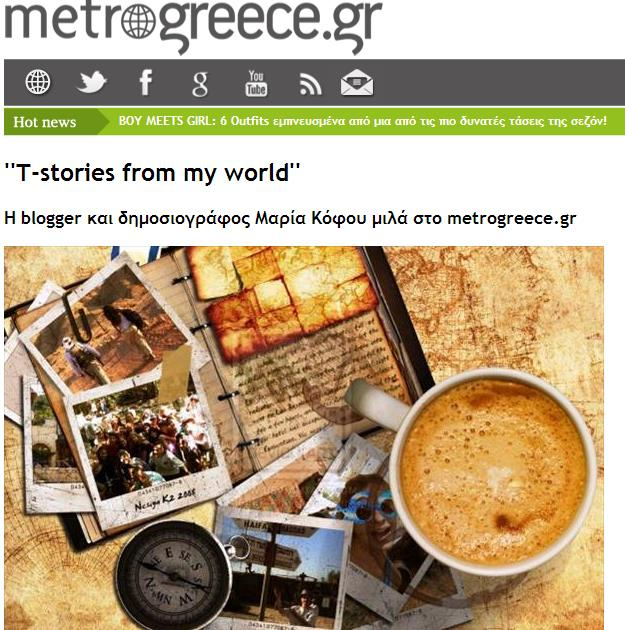 metrogreece.gr