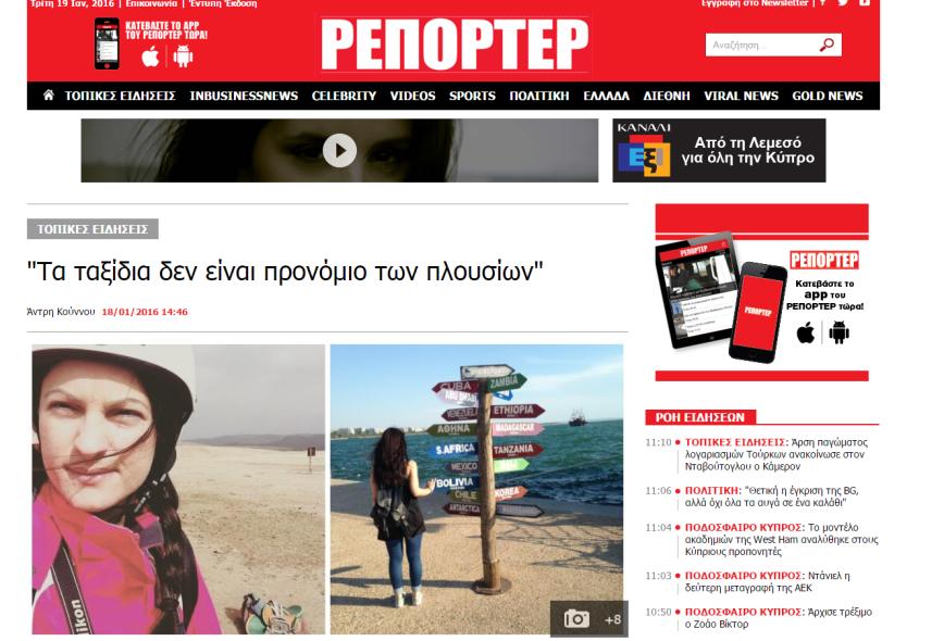 Reporter - Cyprus